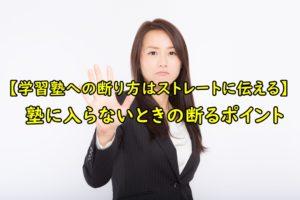 【学習塾への断り方はストレートに伝える】塾に入らないときの断るポイント