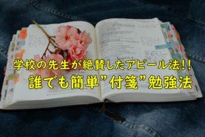 """学校の先生が絶賛したアピール法!!誰でも簡単""""付箋""""勉強法"""