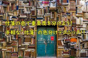 """付箋の色で重要度を分けよう!手軽な""""付箋""""の色分けテクニック!!"""